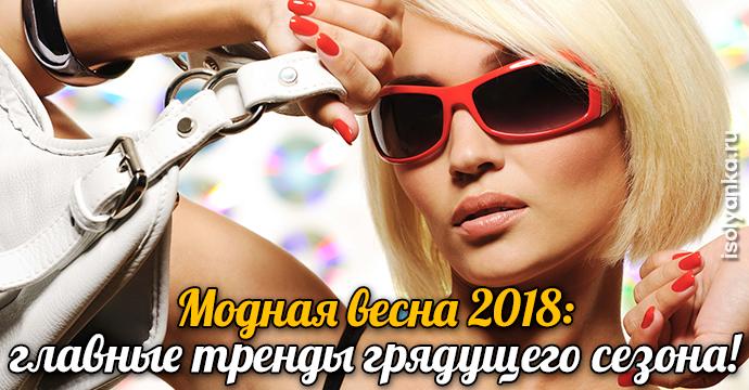 Модная весна 2018: главные тренды грядущего сезона!