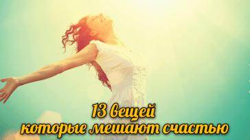 13 вещей которые мешают счастью