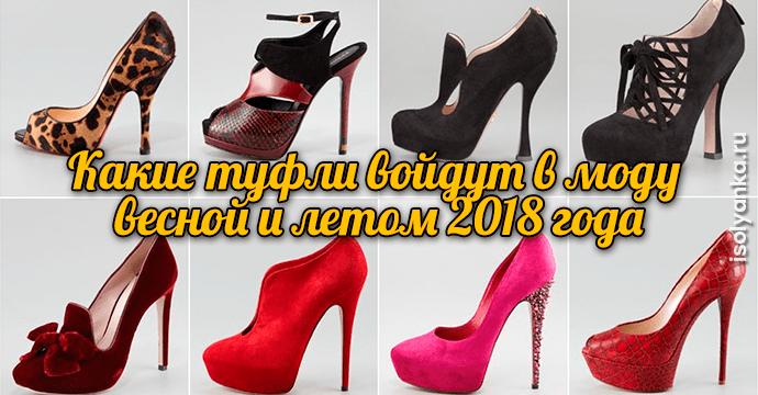 Какие туфли войдут в моду весной и летом 2018 года