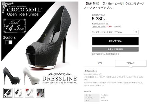 【14.5cmヒール】クロコモチーフ オープントゥパンプス - ¥6,280(税込)