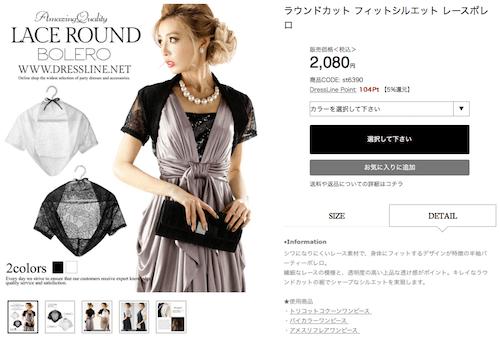 ラウンドカット フィットシルエット レースボレロ - ¥2,080 (税込)