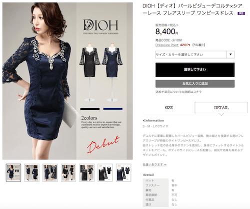 パールビジューデコルテ×シアーレース フレアスリーブ ワンピースドレス - ¥8,400(税込)