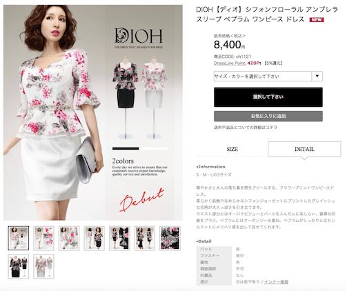シフォンフローラル アンブレラスリーブ ペプラム ワンピース ドレス - ¥8,400(税込)
