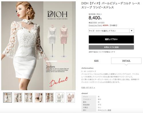 パールビジューデコルテ レーススリーブ ワンピースドレス - ¥8,400(税込)