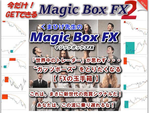 高評価のくまひげ先生の『マジックボックスFX』の口コミレビュー