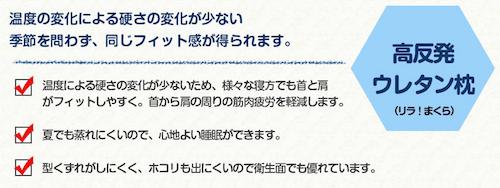 【リラ!まくら】高反発ウレタン使用