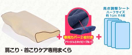 【リラ!まくら】枕専用カバーがついてる