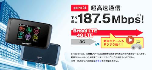 「Broad LTE」187.5Mbps下り最大超高速通信