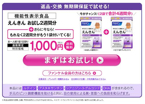 えんきんはネット通販で買え!