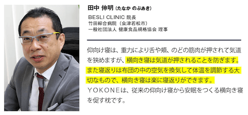 YOKONE(ヨコネ)専門家も絶賛