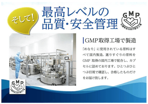 「めなり」品質管理製造工場