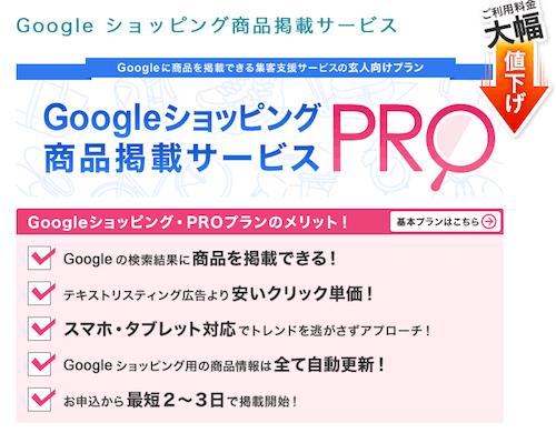Google ショッピング商品掲載カラーミーショップ