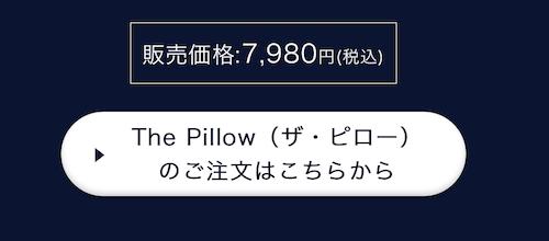 ザ・ピロー7,980円税込み格安高反発枕