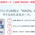 イオンJMBカード (JMB WAON一体型)