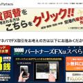 パートナーズFX口コミ評判