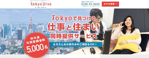 「TokyoDive」ならば、仕事と住まいが同時に見つかる