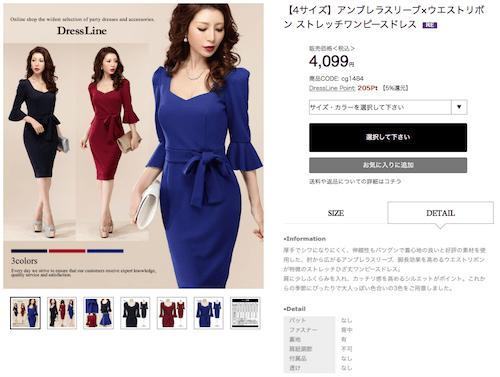 アンブレラスリーブ×ウエストリボン ストレッチワンピースドレス 4,099 円