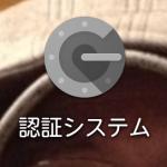 Google Authenticator(二段階認証アプリ)って何?仮想通貨取引で大切なアプリだよ!