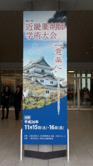 第17回 近畿薬剤師学術大会 和歌山大会