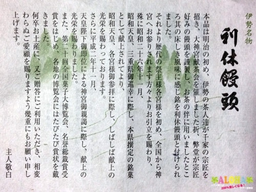利休饅頭5