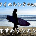 ハワイのレンタルWiFiランキング