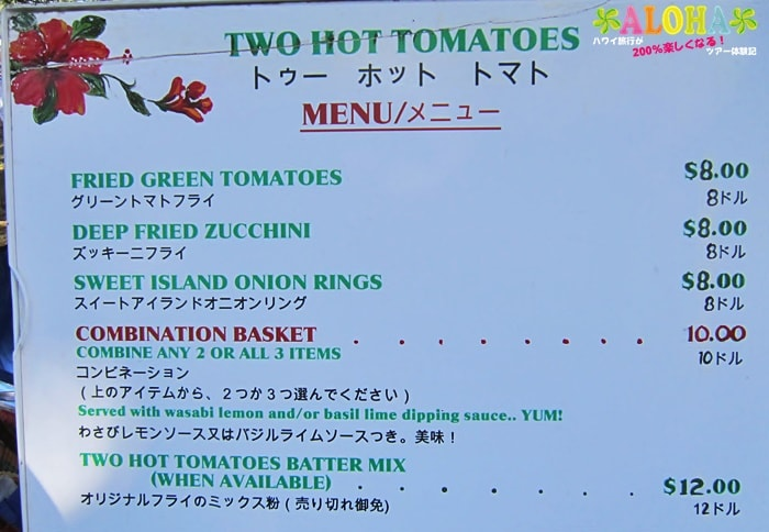 TWO HOT TOMATOESのメニュー