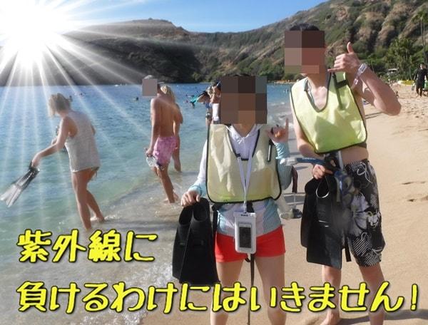 ハワイの紫外線イメージ