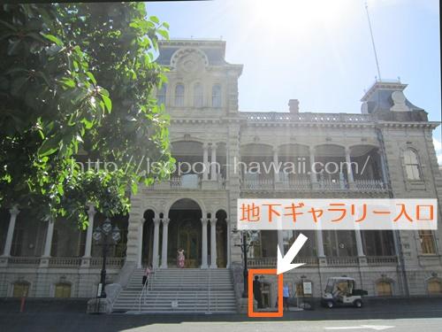 イオラニ宮殿入口2