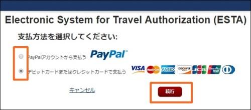 ESTA解説画像16クレジットカード