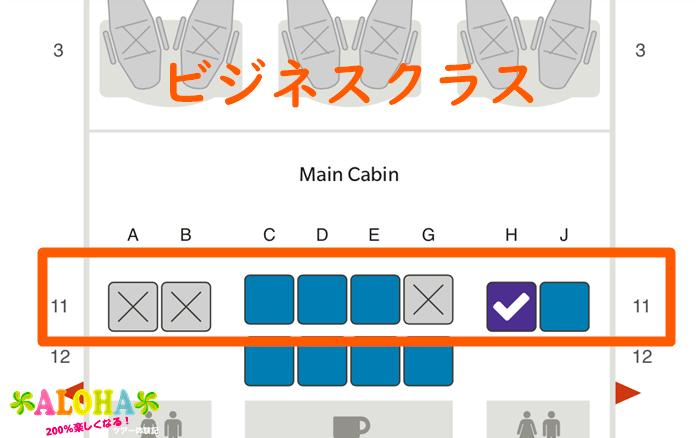 エクストラ・コンフォート11列席