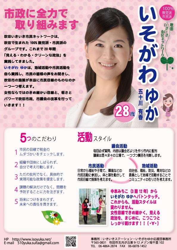 isogawa_news3