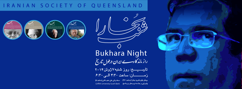 Bukhara Night – 2014