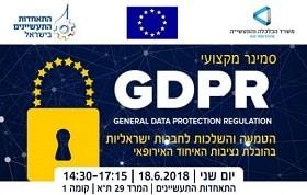 הזמנה לכנס GDPR