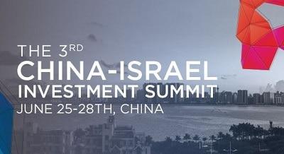 ועידת ההשקעות סין ישראל