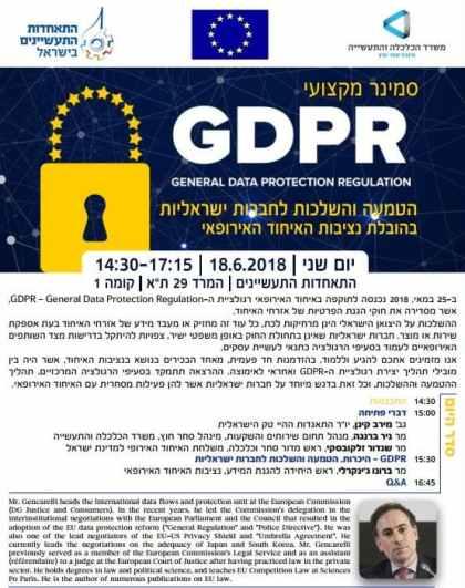 הזמנה לכנס בנושא GDPR