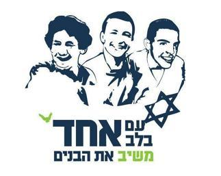 https://i1.wp.com/israelforever.org/interact/blog/ONe_nation_One_heart_to_bring_back_the_boys.jpg