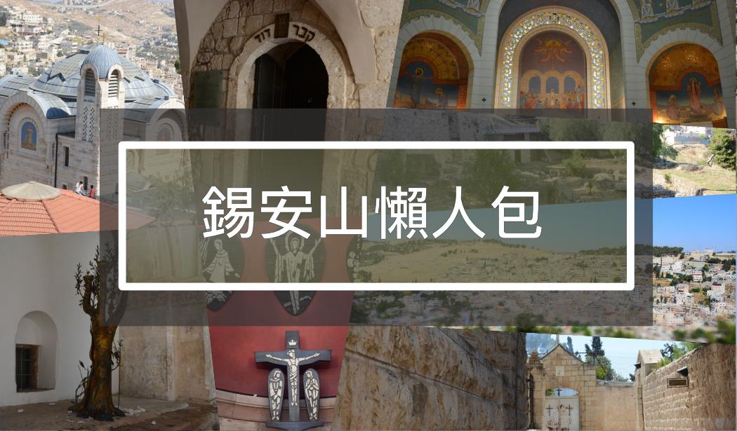 【耶路撒冷景點懶人包】錫安山半日遊:雞鳴教堂、聖母安眠教堂、大衛陵寢、最後晚餐樓、(辛特勒的墓)