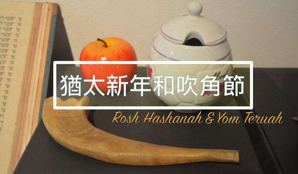 猶太新年 Rosh Hashanah (和吹角節 Yom Teruah)