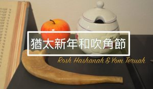 http://israelmega.com/rosh-hashanah/