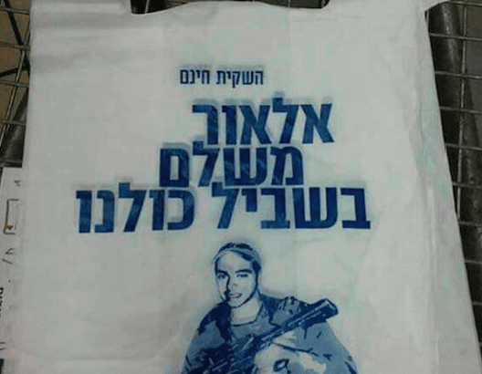 Israeli supermarket chain glorifies Israeli soldier who murdered Palestinian in cold blood