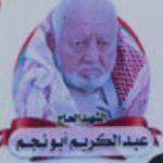 Abdel-Karim Abu Nijm-Al Masri