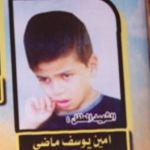 Amin Yousif Abu Madi