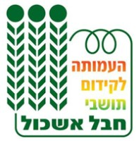 The Organization for the advancement of the Eshkol Region