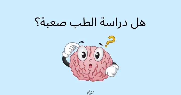 هل دراسة الطب صعبة