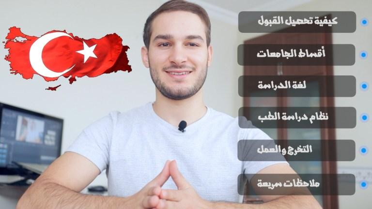 كيفية دراسة الطب في تركيا ( تجربتي الشخصية ) من تحصيل القبول للتخرج