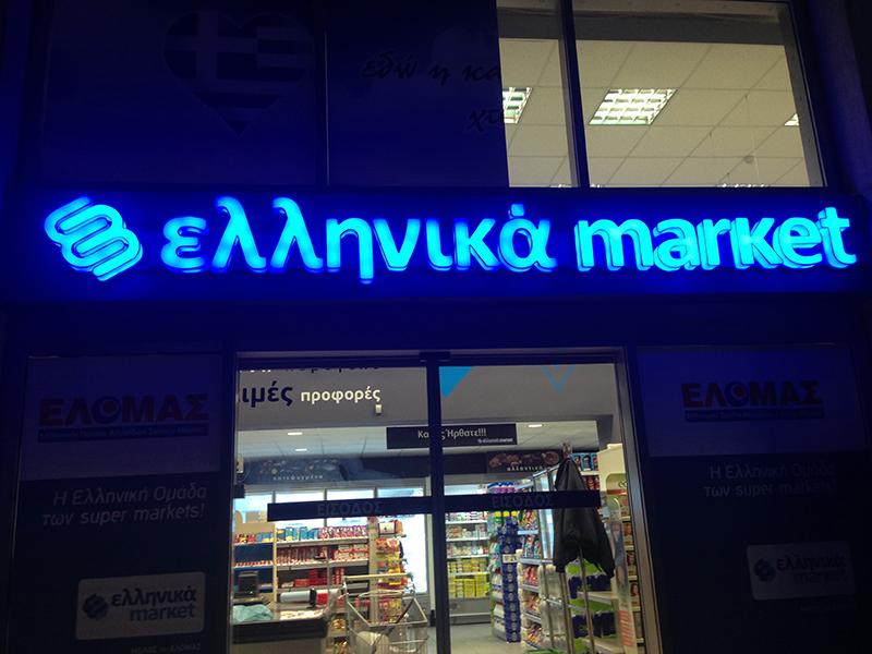 ellinika market