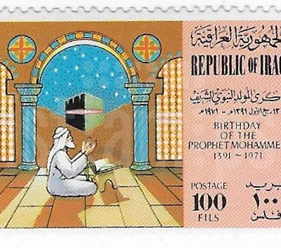 1971 edition- Birthday of the Prophet Mohammed-Iraq- MNH