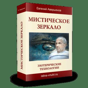 """""""Мистическое зеркало"""" - видео семинара Евгения Аверьянова"""