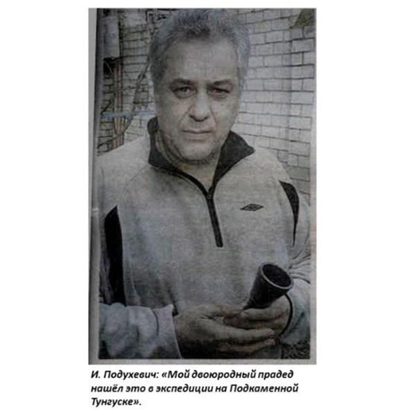 И. Подухевич. Инопланетный фужер