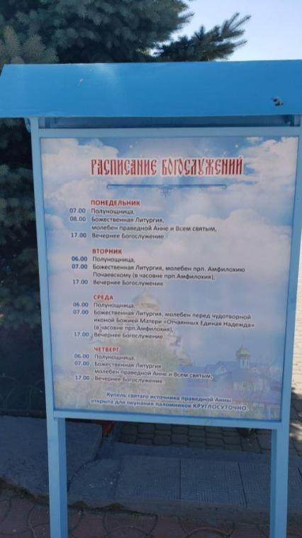Расписание богослужений на Источнике Святой Анны